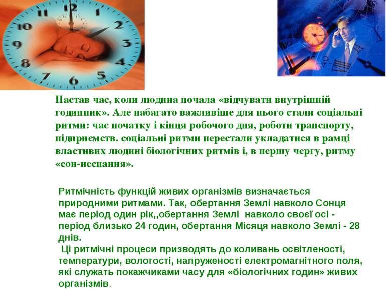 Настав час, коли людина почала «відчувати внутрішній годинник». Але набагато ...