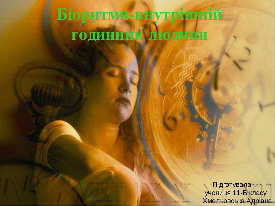 Біоритми-внутрішній годинник людини Підготувала учениця 11-Б класу Хмельовськ...
