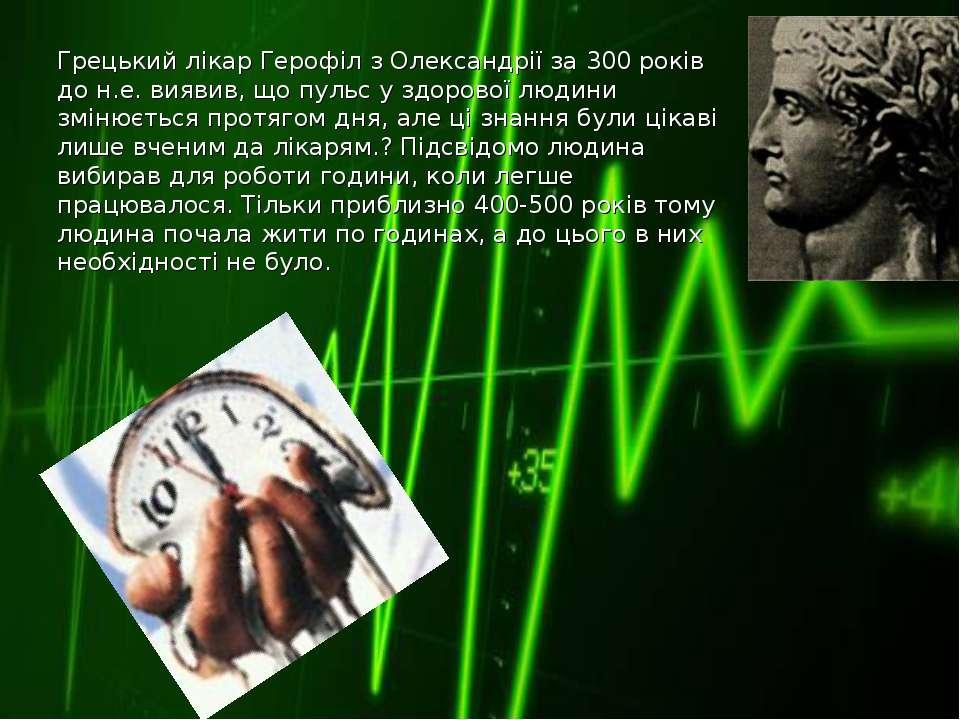 Грецький лікар Герофіл з Олександрії за 300 років до н.е. виявив, що пульс у ...