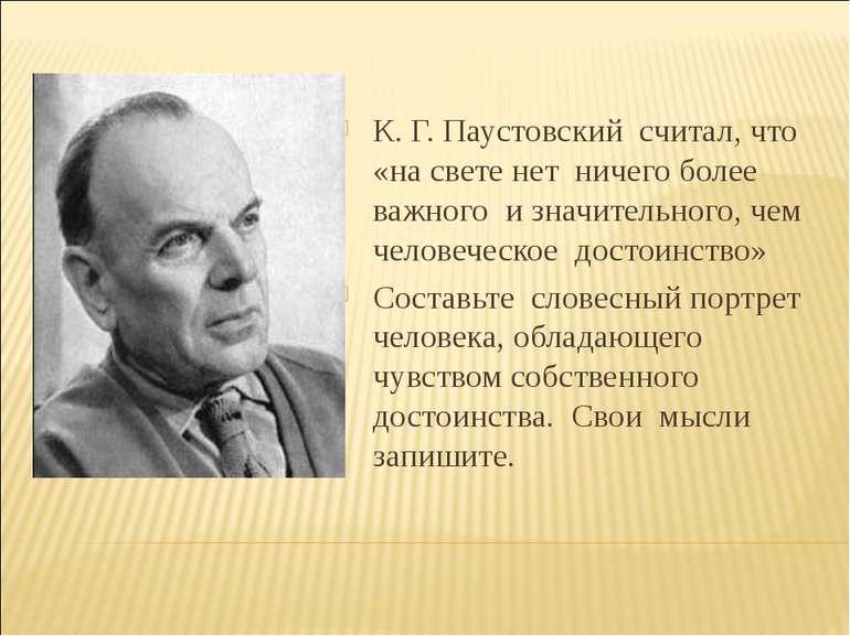 К. Г. Паустовский считал, что «на свете нет ничего более важного и значительн...