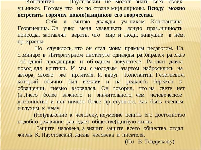 Константин Паустовский не может знать всех своих уч..ников. Потому что их по ...