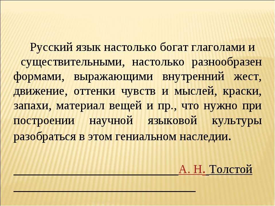 Русский язык настолько богат глаголами и существительными, настолько разнообр...