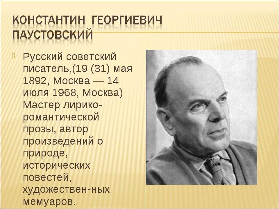 Русский советский писатель,(19 (31) мая 1892, Москва — 14 июля 1968, Москва) ...