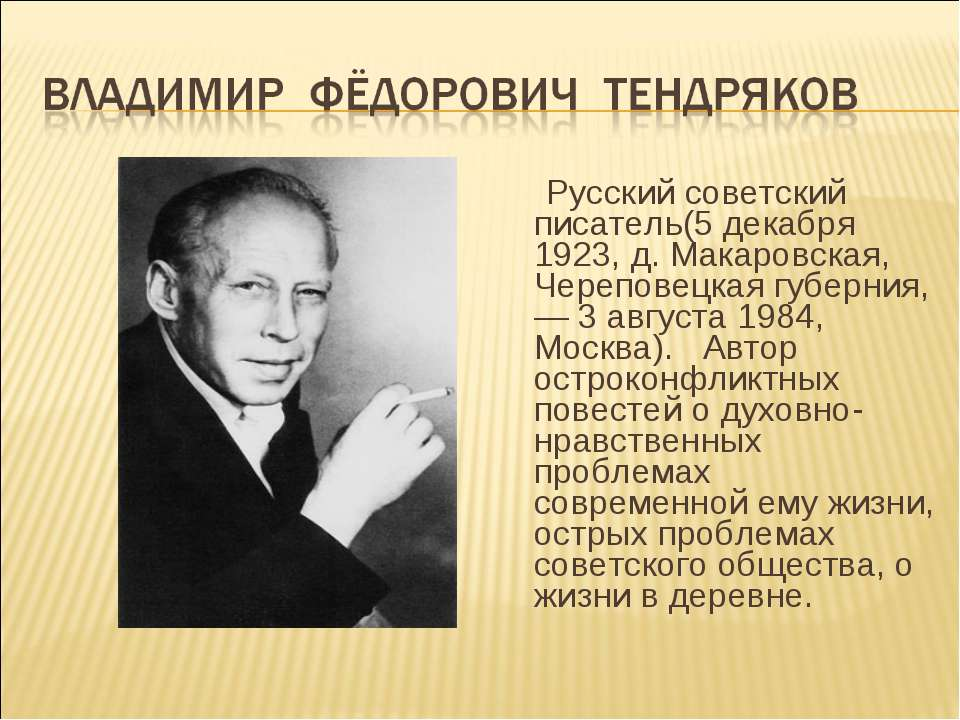 Русский советский писатель(5 декабря 1923, д. Макаровская, Череповецкая губер...