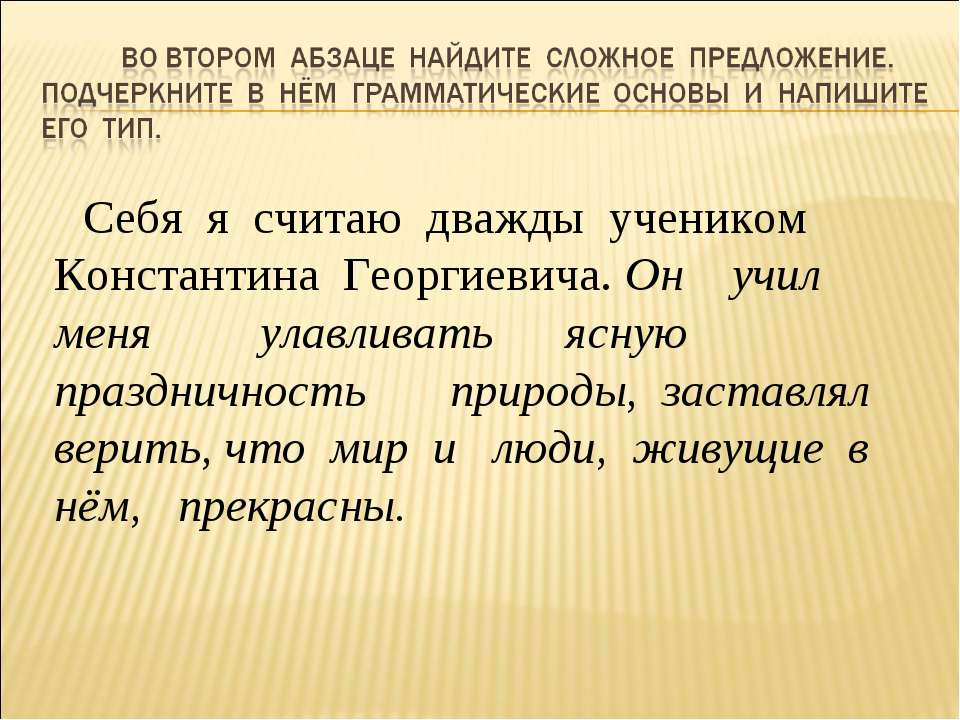 Себя я считаю дважды учеником Константина Георгиевича. Он учил меня улавливат...