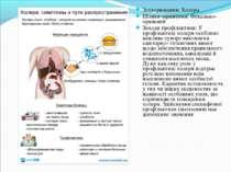 Захворювання: Холера Шляхи зараження: Фекально-оральний Заходи профілактики: ...