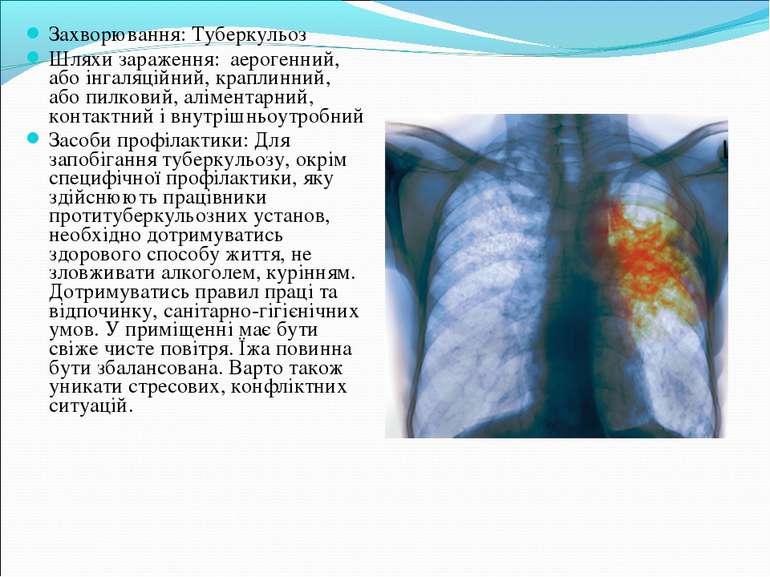 Захворювання: Туберкульоз Шляхи зараження: аерогенний, або інгаляційний, кра...