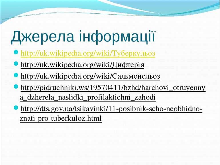Джерела інформації http://uk.wikipedia.org/wiki/Туберкульоз http://uk.wikiped...