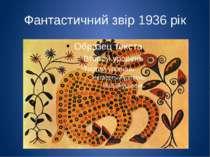 Фантастичний звір 1936 рік