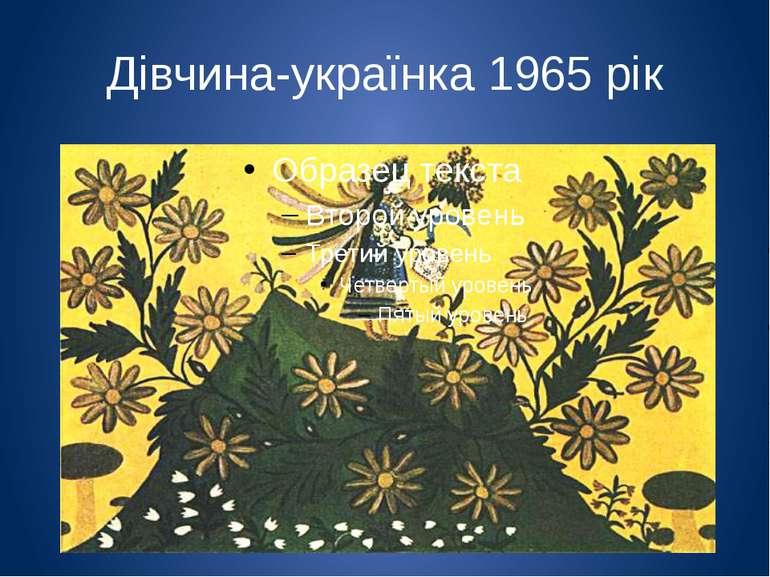 Дівчина-українка 1965 рік