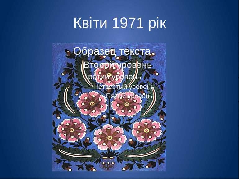 Квіти 1971 рік