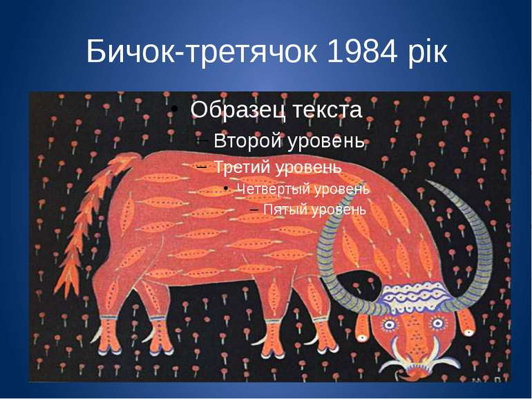 Бичок-третячок 1984 рік