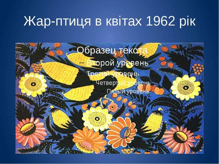 Жар-птиця в квітах 1962 рік