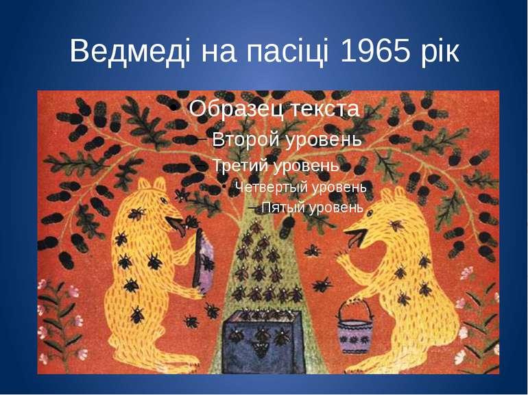 Ведмеді на пасіці 1965 рік
