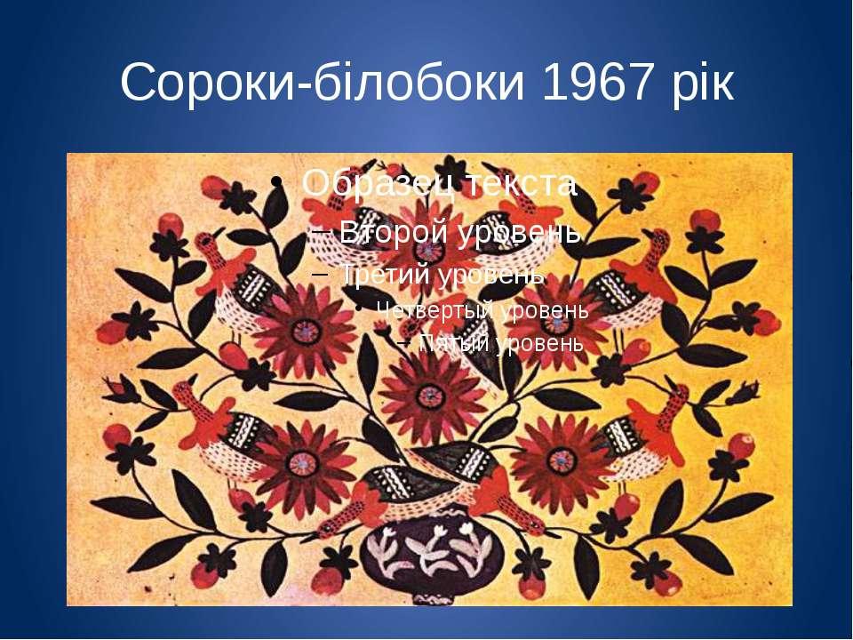Сороки-білобоки 1967 рік