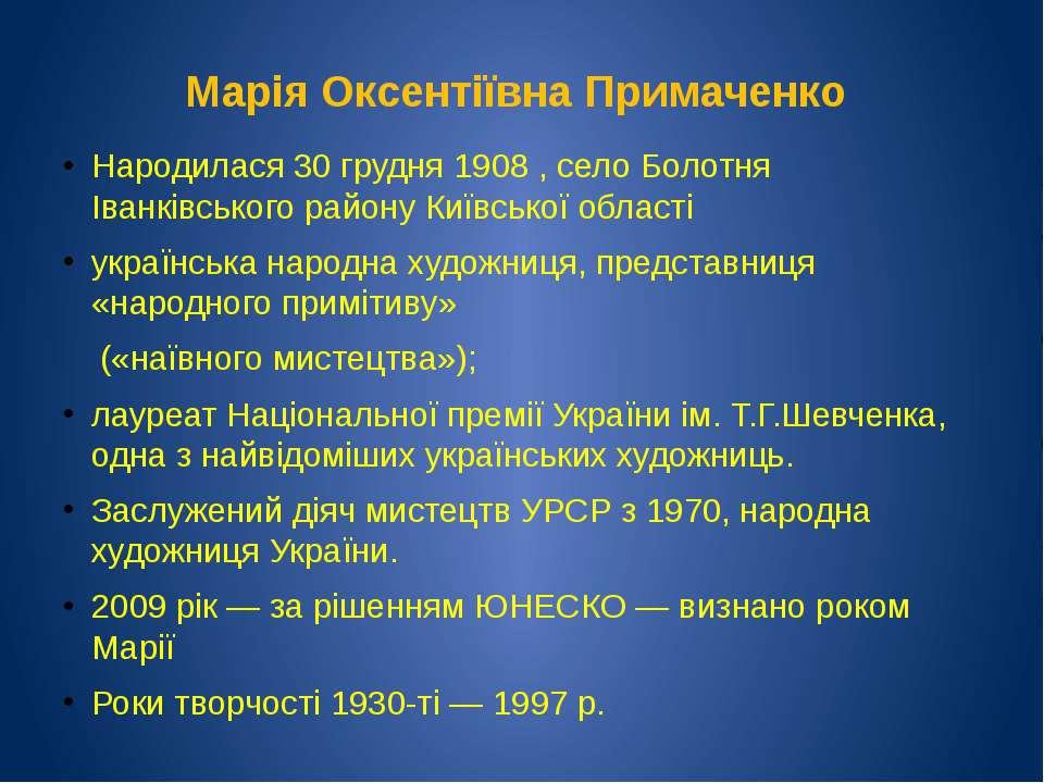 Марія Оксентіївна Примаченко Народилася 30грудня 1908, селоБолотня Іванкі...