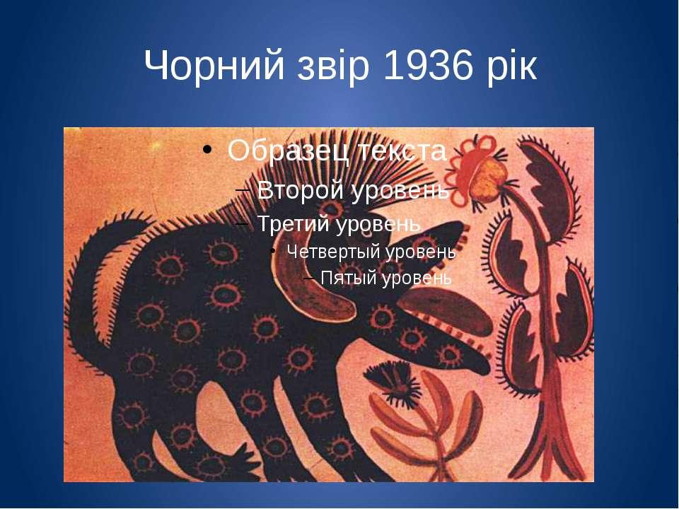 Чорний звір 1936 рік