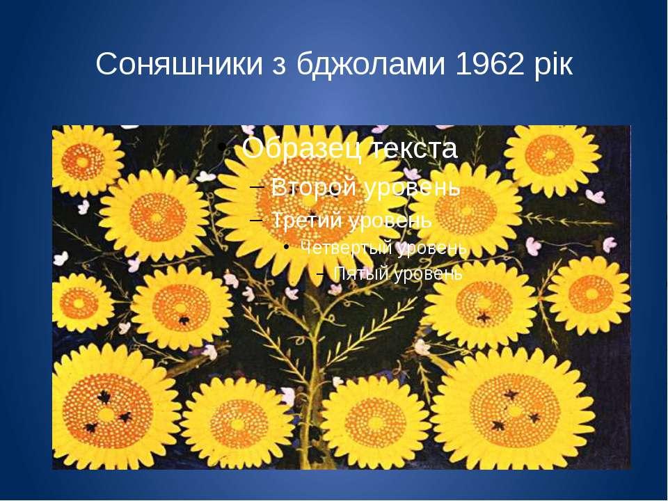 Соняшники з бджолами 1962 рік