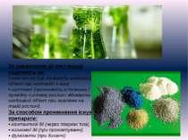 За характером дії пестициди поділяють на: •контактні(що вбивають шкідливий ...