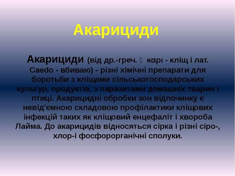 Акарициди Акарициди (від др.-греч. Ἄκαρι - кліщ і лат. Caedo - вбиваю) - різн...
