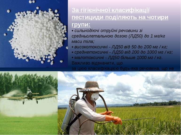 За гігієнічної класифікації пестициди поділяють на чотири групи: •сильнодіюч...