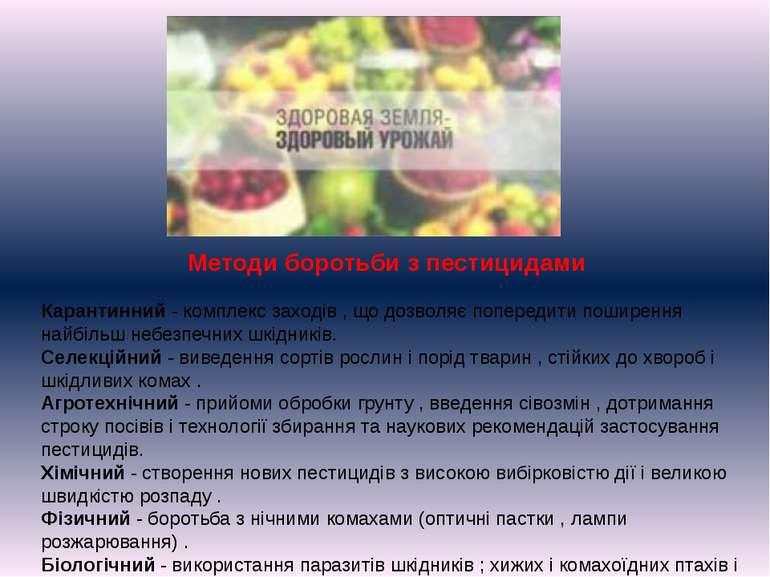 Методи боротьби з пестицидами Карантинний - комплекс заходів , що дозволяє по...