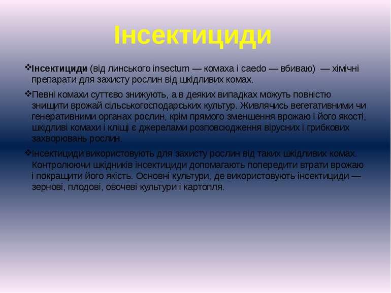 Інсектициди Інсектициди(від линського insectum — комаха і caedo — вбиваю) —...