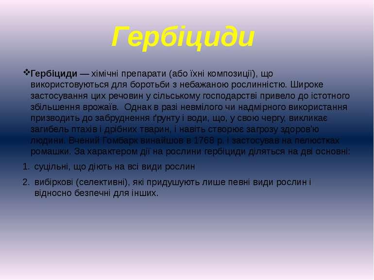 Гербіциди Гербіциди— хімічні препарати (або їхні композиції), що використов...
