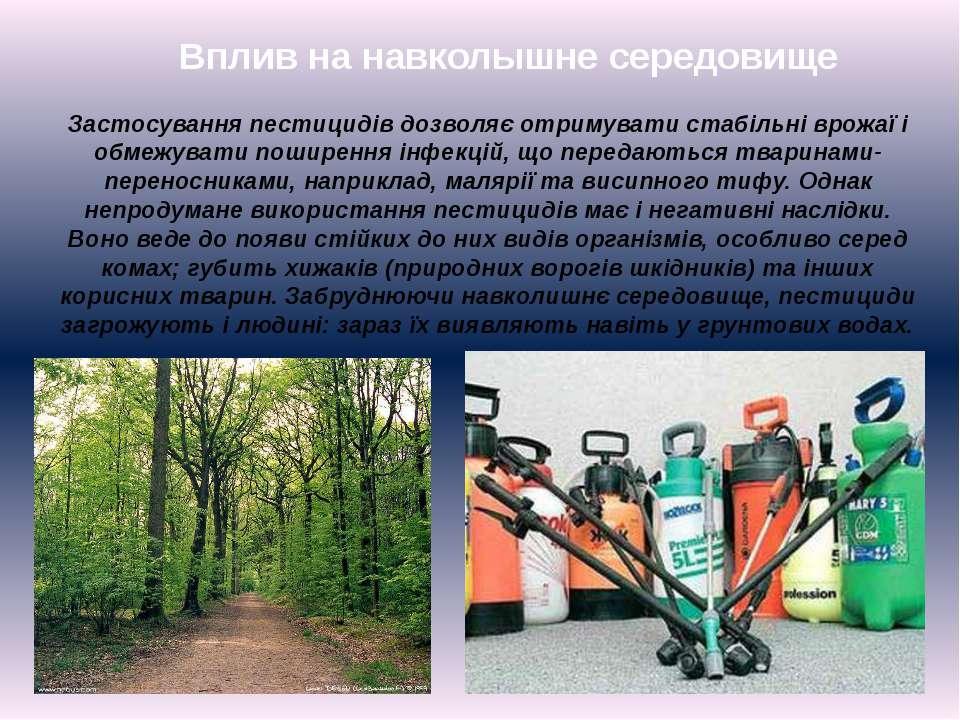 Вплив на навколышне середовище Застосування пестицидів дозволяє отримувати ст...