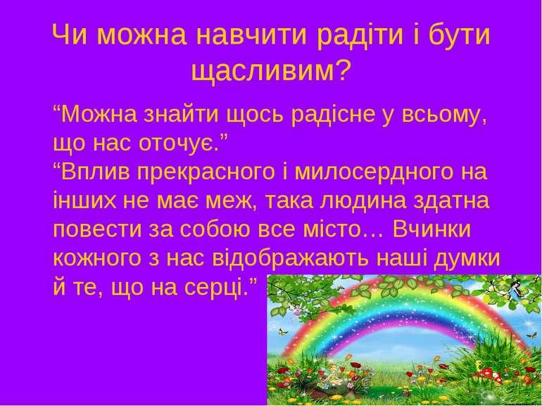 """Чи можна навчити радіти і бути щасливим? """"Можна знайти щось радісне у всьому,..."""
