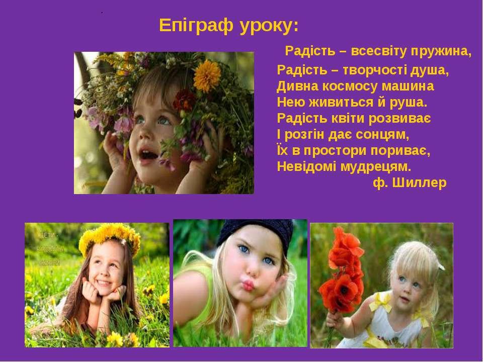 Радість – всесвіту пружина, Радість – творчості душа, Дивна космосу машина Не...