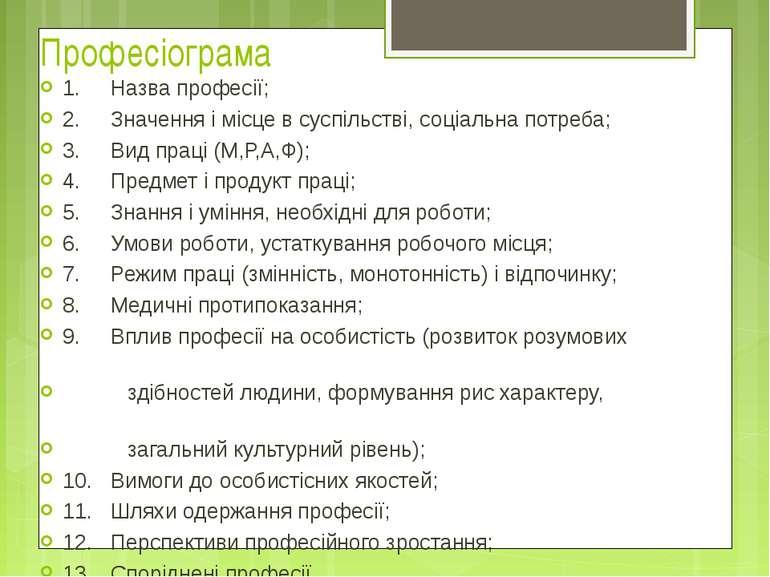 Професіограма 1. Назва професії; 2. Значення і місце в суспільстві, соціальна...