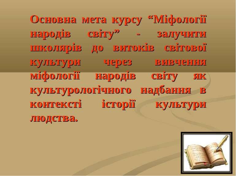 """Основна мета курсу """"Міфології народів світу"""" - залучити школярів до витоків с..."""