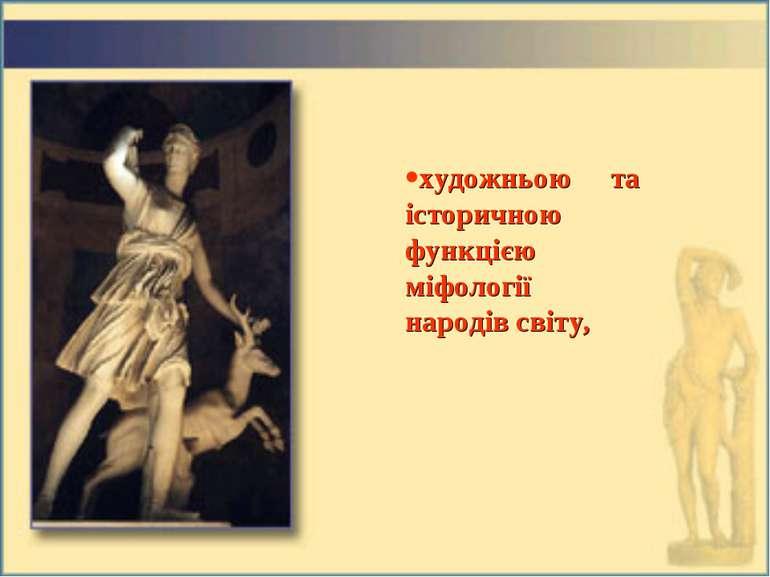 художньою та історичною функцією міфології народів світу,
