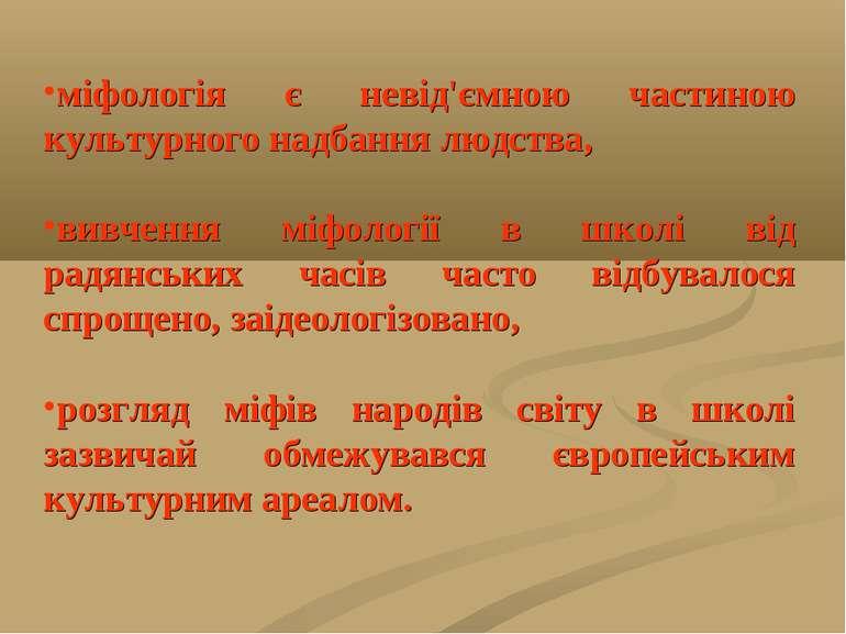 міфологія є невід'ємною частиною культурного надбання людства, вивчення міфол...