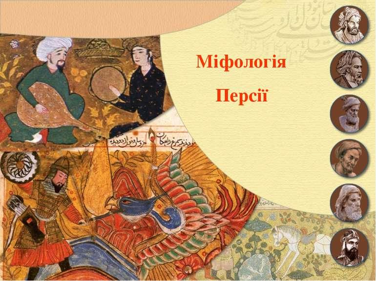 Міфологія Персії