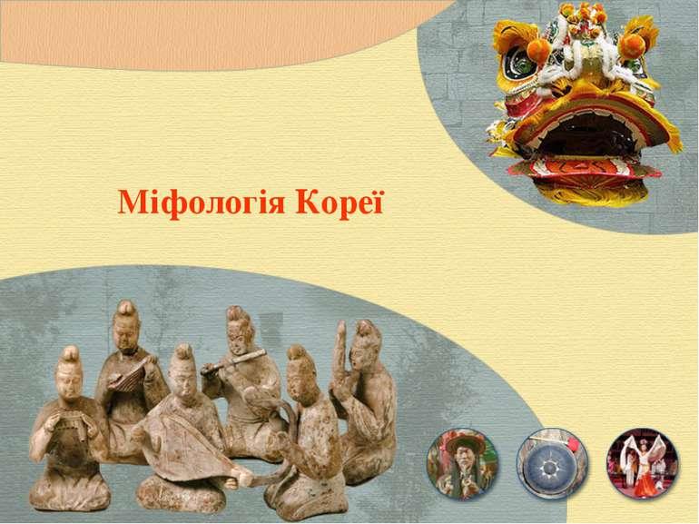 Міфологія Кореї