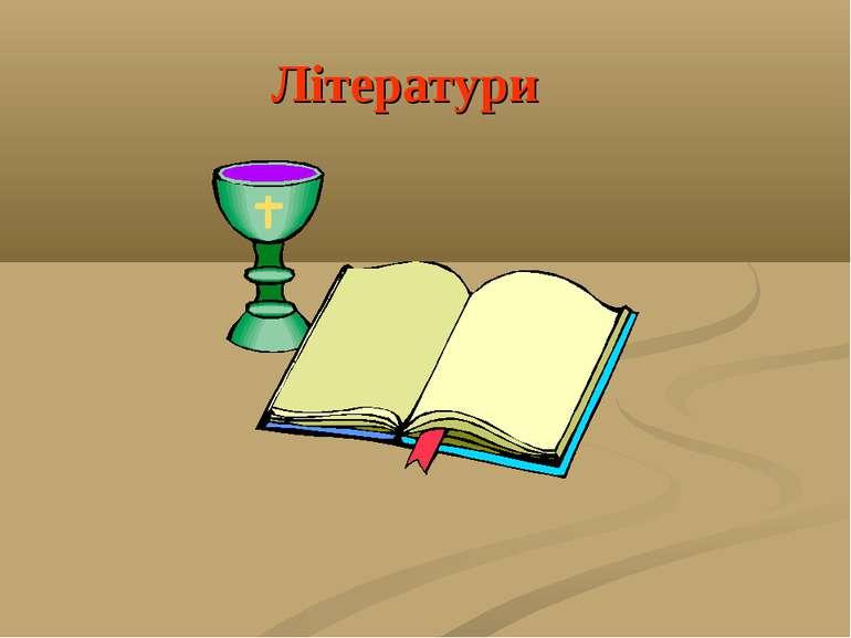 Літератури