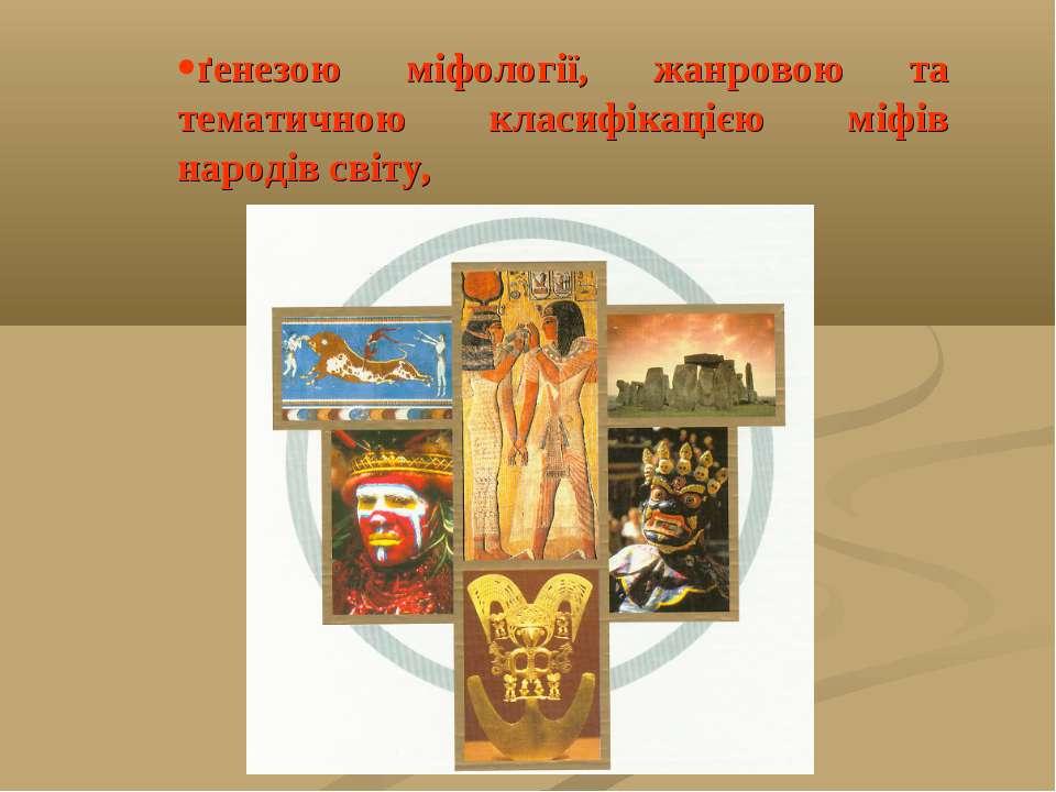 ґенезою міфології, жанровою та тематичною класифікацією міфів народів світу,