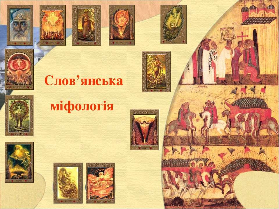 Cлов'янська міфологія