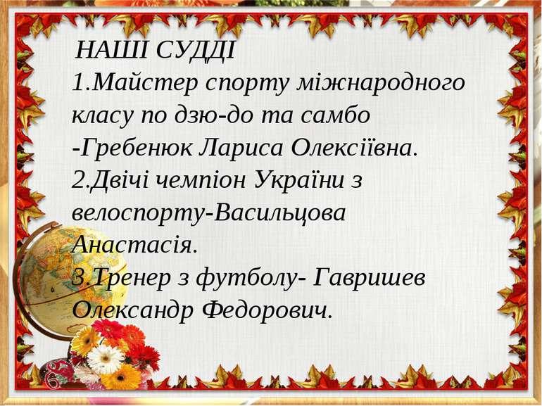 НАШІ СУДДІ 1.Майстер спорту міжнародного класу по дзю-до та самбо -Гребенюк Л...