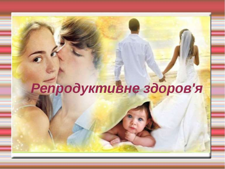 Репродуктивне здоров'я