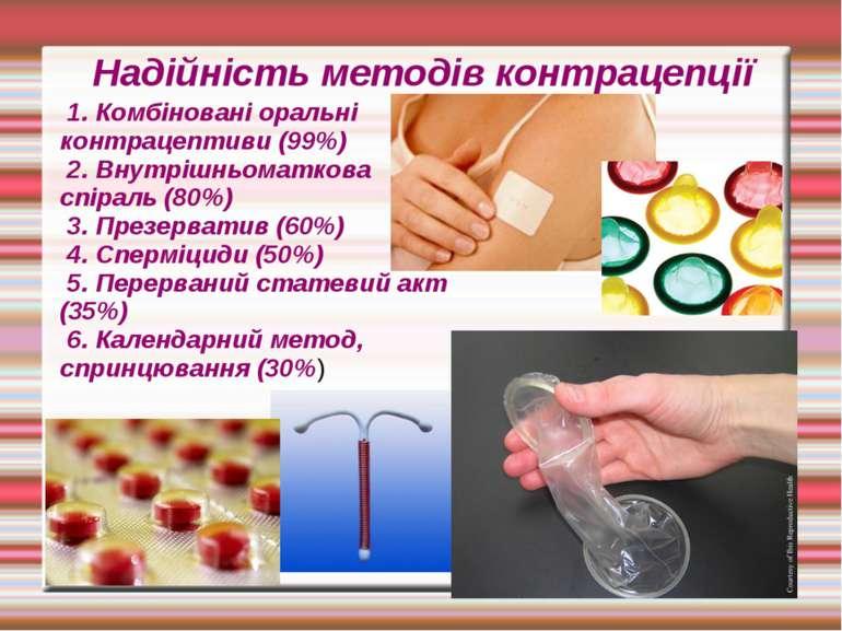 1. Комбіновані оральні контрацептиви (99%) 2. Внутрішньоматкова спіраль (80%)...