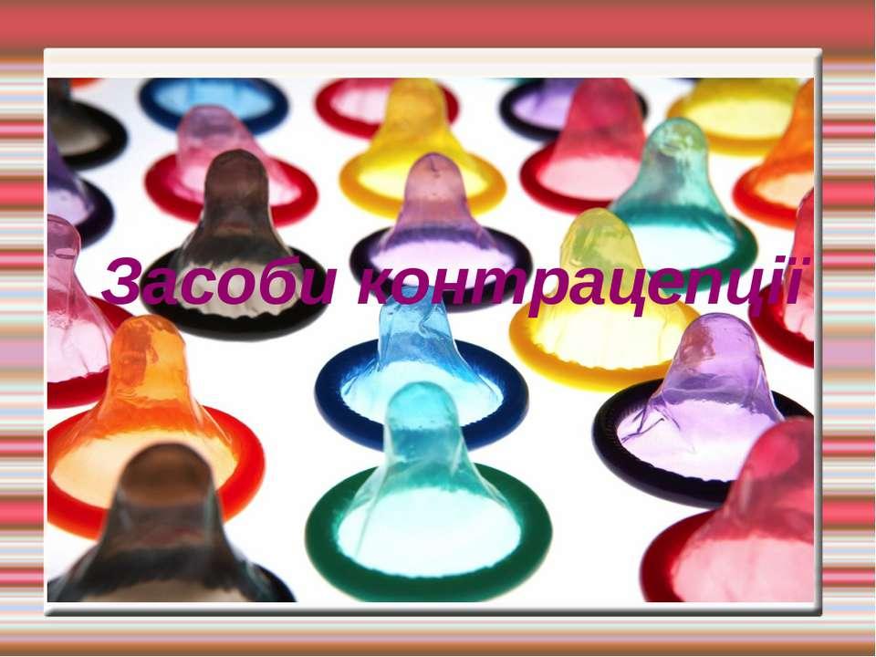 Засоби контрацепції