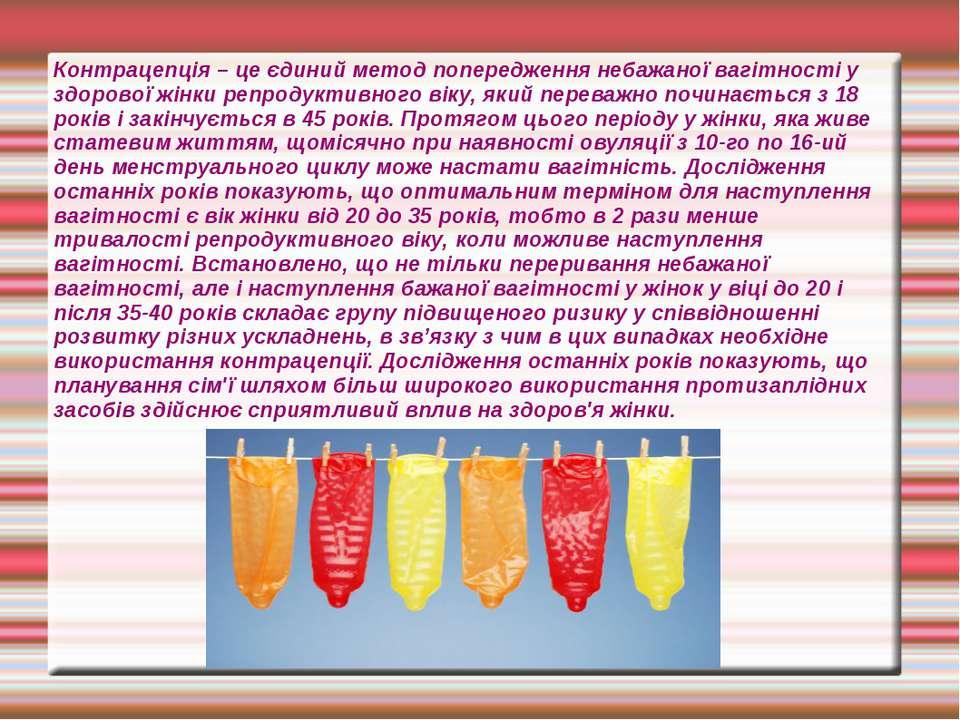 Контрацепція – це єдиний метод попередження небажаної вагітності у здорової ж...