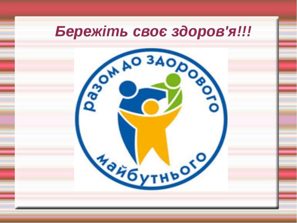 Бережіть своє здоров'я!!!