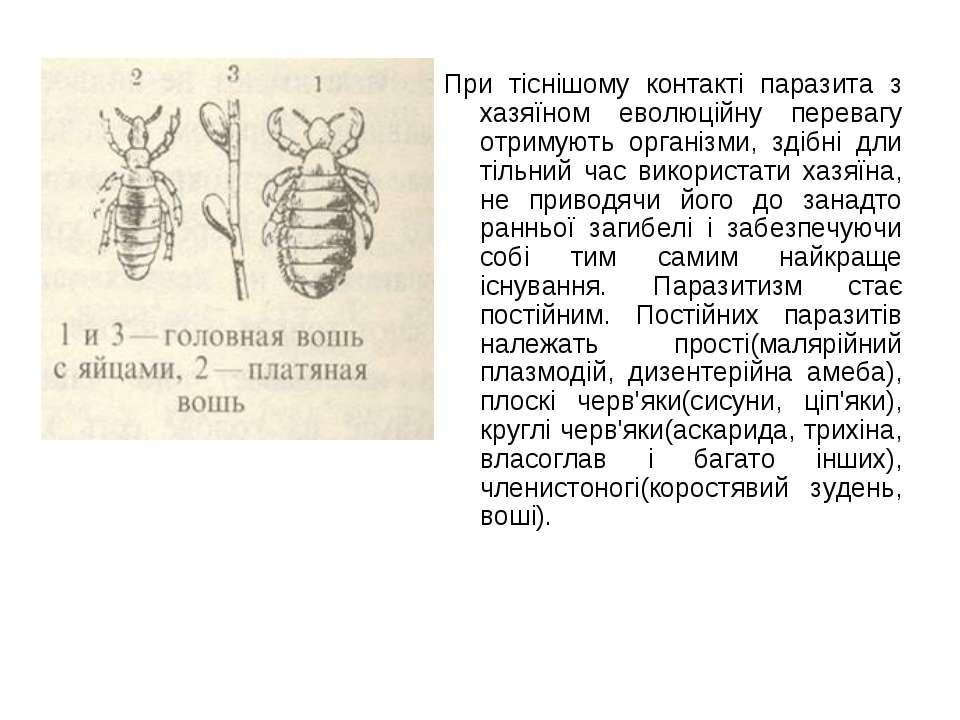 При тіснішому контакті паразита з хазяїном еволюційну перевагу отримують орга...