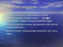 Асфіктичне утоплення Виникає: в результаті рефлекторної зупинки дихання/спраз...