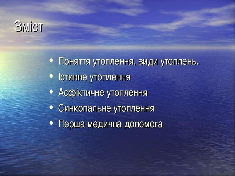 Зміст Поняття утоплення, види утоплень. Істинне утоплення Асфіктичне утопленн...