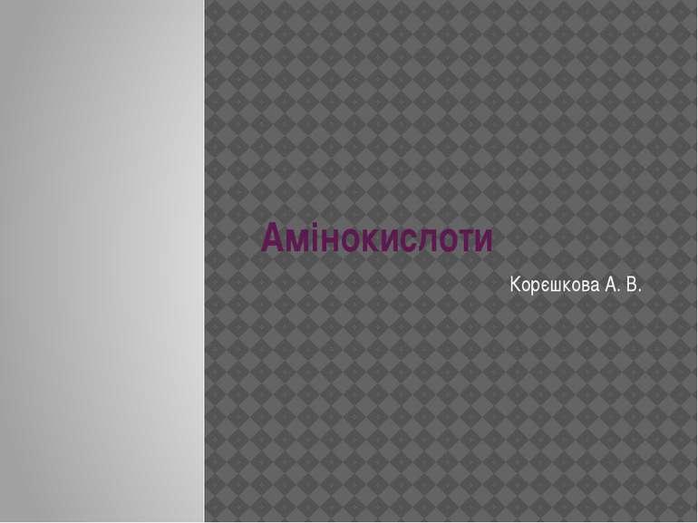 Амінокислоти Корєшкова А. В.